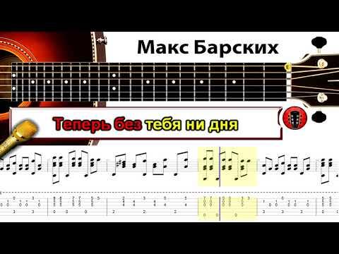 Макс Барских - Неземная /Аранжировка на гитаре.