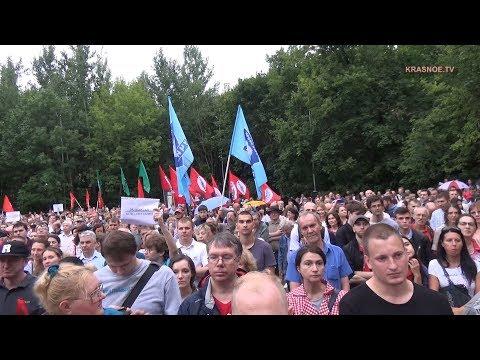 Митинг против пенсионной реформы в Москве: резолюция