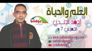 برنامج العلم والحياة  مع احمد الجندى  على راديو بريدج ( مشاكل انتاج الماحاصيل الزراعية واهم الحلول )