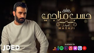 مصطفى الربيعي - حسب مزاجي (حصريا ) | 2021 تحميل MP3