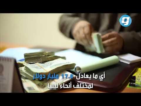 فيديو بوابة الوسط | مالية الوفاق: قيمة الرواتب في الموازنة المقترحة تتعدى 24.5 مليار دينار