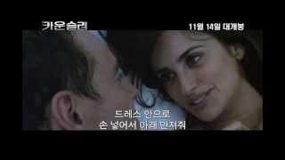 영화 '카운슬러' 강렬한 베드신 장면