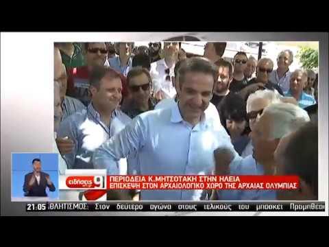 Κ. Μητσοτάκης: Η ΝΔ το μόνο κόμμα που μπορεί να ενώσει | 12/06/2019 | ΕΡΤ