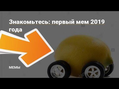 Первый мем в 2к19 !  Тест на возраст с помощью лимономема !