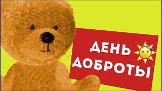 С Днём ДОБРОТЫ .Поздравление с днём ДОБРОТЫ от мишки Тедди. #Мирпоздравлений