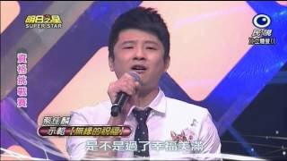 2015.4.11 蔡佳麟~明日之星示範--無緣的祝福