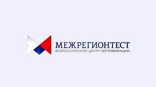 Центр Сертификации «МЕЖРЕГИОНТЕСТ»