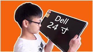 Dell戴尔 24寸显示器开箱体验【蛋丁TV】