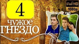 Чужое гнездо 4 серия 2015 HD Смотреть онлайн мелодрама