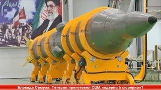 Блокада Ормуза: Тегеран приготовил США «ядерный сюрприз»? ✔ Новости Express News