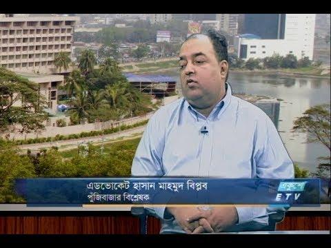 একুশে বিজনেস-সকাল || এডভোকেট হাসান মাহমুদ বিপ্লব, পুঁজিবাজার বিশ্লেষক || ১০ ডিসেম্বর ২০১৮