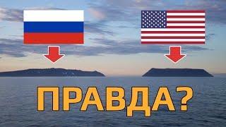 МЕЖДУ США И РОССИЕЙ ВСЕГО 4 КМ?