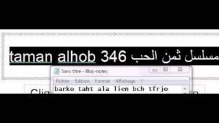 taman alhob 346  ثمن الحب الحلقة