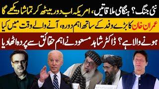 New War? Emergency Meetings   Dr. Shahid Masood Shocking Analysis   15 July 2021   GNN