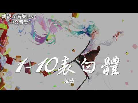 范茹 - 1-10表白體 (Cover:陳柯宇)【動態歌詞Lyrics】