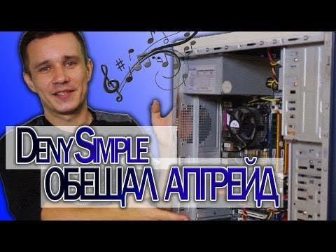 Deny Simple - Музыкальный Апгрейд (55x55 Вызов)