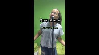 Вероника Коваленко. Урок вокала. Упражнение
