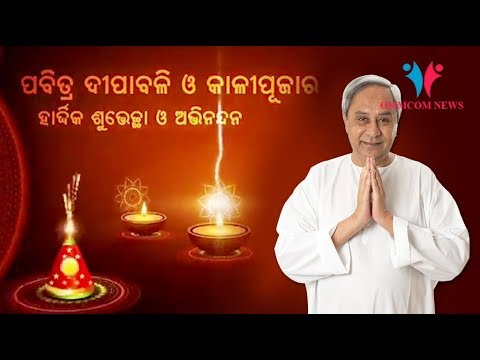 CM Naveen Conveys Diwali And Kali Puja Wishes