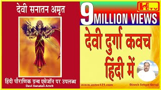 Durga Kavacham-1st Time in Hindi, Best Prayer for Protection