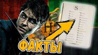 """⚡ Чего боится Гарри Поттер, что такое """"28 неприкосновенных семей"""" и другие интересные факты"""
