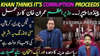 PM Imran Khan's Reaction on Pandora Papers by ICIJ || Essa Naqvi