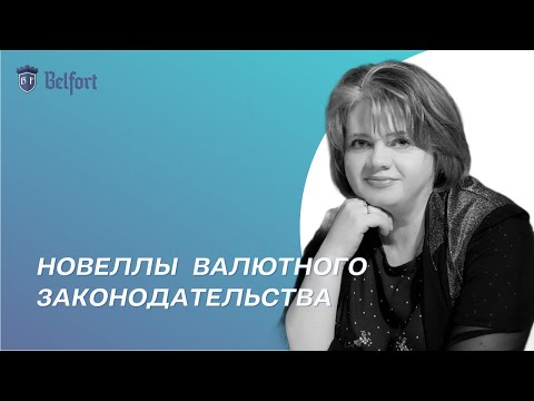 Новеллы валютного законодательства РФ I Минимизация рисков нарушения валютного законодательства РФ