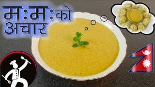 Jhol momo nepali food recipe most popular videos momo ko achar nepali food recipe forumfinder Choice Image