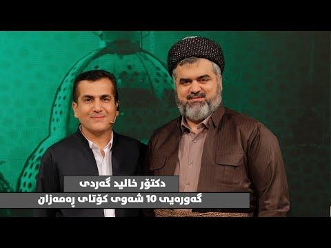 بەڤیدیۆ.. shnay ramazan - alqay 20
