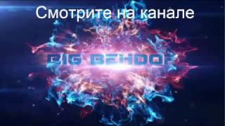 Проект Big Behoof.Закольцовка двух алгоритмов.