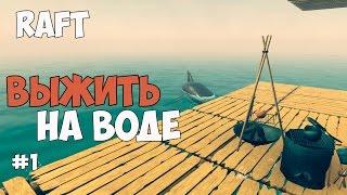 Raft - Выживаем на воде. Плот, акула, хлам. #1