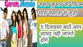 Garam Masala Movie Unknown Facts | Akshay Kumar | John Abraham