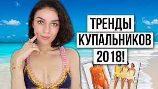ТРЕНДЫ КУПАЛЬНИКОВ 2018!
