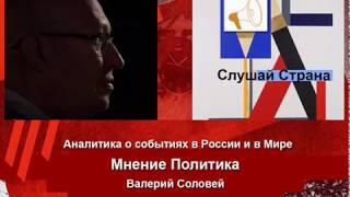 Валерий Соловей:  План Путина