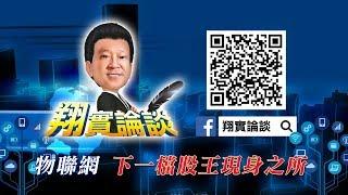 翔實論談翔實論談 2018/06/28 物聯網 下一檔股王現身之所?