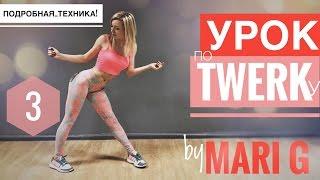 Подробный Видео Урок по ТВЕРКУ (TWERK) by MARI G.  Техника Booty Shake. Выпуск 3