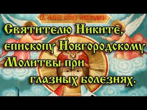 7.Святителю Никите, епископу Новгородскому. Молитвы при глазных болезнях.