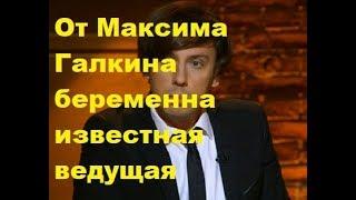 От Максима Галкина беременна известная ведущая. Новости шоу-бизнеса