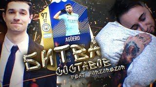 БИТВА СОСТАВОВ | AGUERO 97 | feat FORZOREZOR