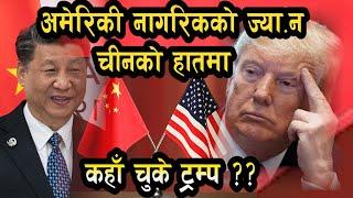 अमेरिकी नागरिकको ज्या.न चीनको हातमा II कसरी बढे अमेरिकामा संक्र.मित ?? CHINA USA
