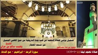 صلاة التهجد ليلة22 9 1439 من مسجدالمعمار التاريخي بجدة  سورة الرعد   ابراهيم   مع الدعاء الشيخ وهيب