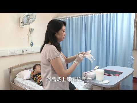 影片: 護理(簡體中文)