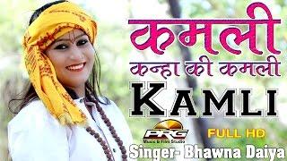 Kamli   Bhawna Daiya   Superhit Krishna Bhajan