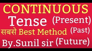 Continuous Tense (Present)(Past)(Future)By.Sunil Sir