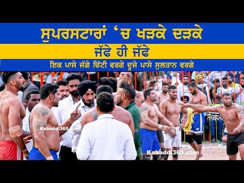 768 Best Match | Sarhala Ranuan Vs NRI Nakodar Bhandal Dona |(Ucha Bohar Wala) Kapurthala Kabaddi Tournament 21 Mar 2021