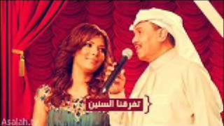 تحميل و مشاهدة Mohamd Abdu Asalah - Tfrgna elsneen - محمد عبده و أصالة - تفرقنا السنين MP3