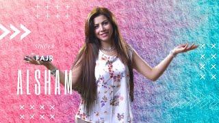 اغنية عذبتي قلبي فجر الشام تحميل MP3