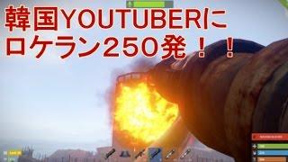 韓国youtuberと大戦争!リアルマインクラフトで建物ぶっ壊す