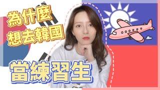 한국 연습생이 되고 싶은 이유? 대만에서 데뷔하고 싶지 않냐고?