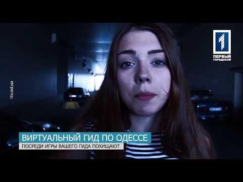 В Украине и за границей набирает популярность мобильная игра об Одессе Look right