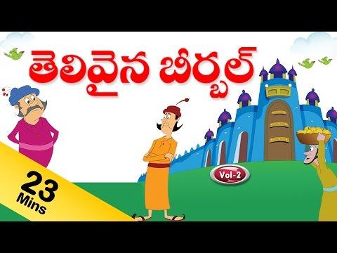 బీర్బల్ కధలు -Vol-2- Birbal Kathalu in Telugu